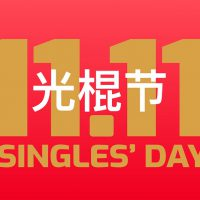 What to expect from China's 2018 Singles' Day