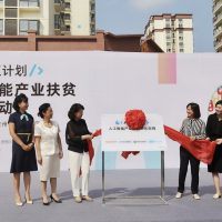 Representatives from Alipay Foundation, Alibaba AI Labs and CWDF officially launched A-Idol Initiative in Tongren city on August 6.